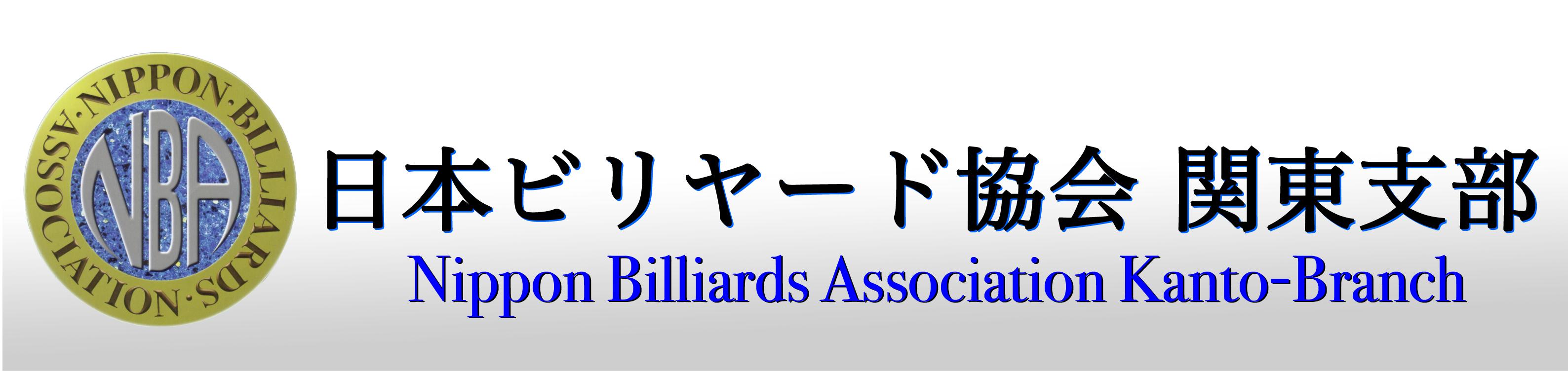 -寬仁親王杯- 第76回 全日本スリークッション選手権大会  [ 75th All Japan 3Cushion Championship ]